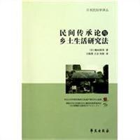 民间传承论与乡土生活研究法