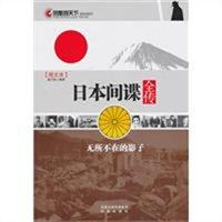无所不在的影子:日本间谍全传