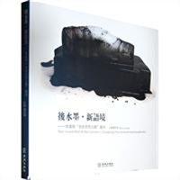 后水墨新语境:李广明『自然呈现主义』艺术