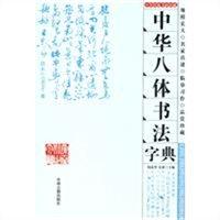 中华八体书法字典