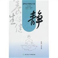 养生保健丛书·静