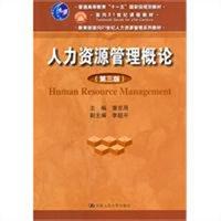 人力资源管理概论(第三版)
