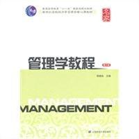 管理学教程(第三版)