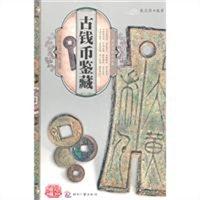 天下收藏:古钱币鉴藏