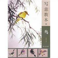 写意教本·鸟