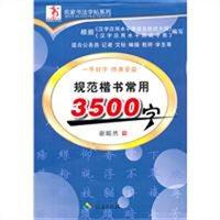 规范楷书常用3500字