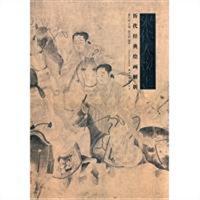 历代经典绘画解析:宋代人物(上)