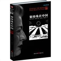 賽珍珠在中國:埋骨