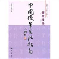 中国硬笔书法指南:篆书技法