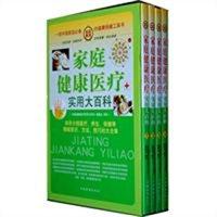 家庭健康医疗实用大百科(全四册)