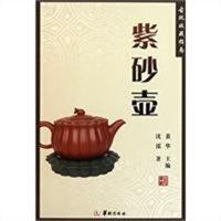 紫砂壶古玩收藏之南