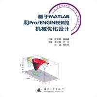 基于MATLAB和por/engineer的机械优化设计