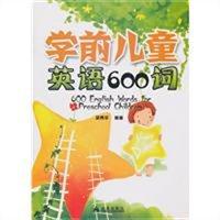 学前儿童英语600词