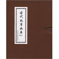 古代故事画库(七)
