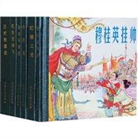 穆桂英挂帅(1-6)