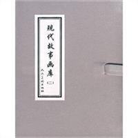 现代故事画库(二)