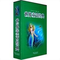 世界童话经典(全四卷)