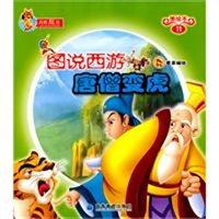 圖說西游·唐僧變虎·第二輯(美繪本)(共10冊)