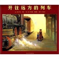 开往远方的列车:启发精选国际大师名作绘本