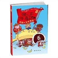 猴子海盗团2:机器人与书精灵