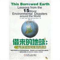 借來的地球:地球人應該醒醒了!