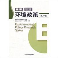 中国环境政策(第八卷)
