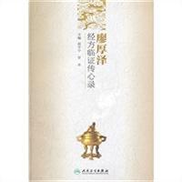 廖厚泽经方临证传心录