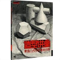 造型讲堂:素描几何形体基础训练