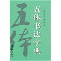 新版五体书法字典