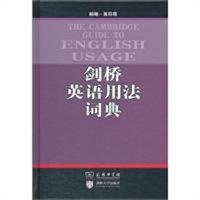 剑桥英语用法词典