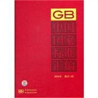 中国国家标准汇编2010年修订-23