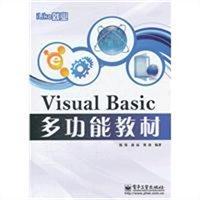 Visual Basic多功能教材