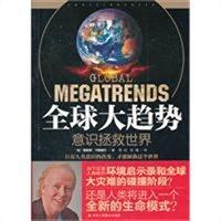 全球大趋势:意识拯救世界