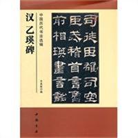中国历代书法选辑·汉乙瑛碑