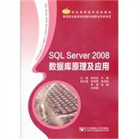 SQL Server 2008数据库原理及应用