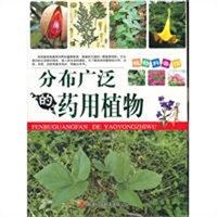 植物科普馆:分布广泛的药用植物