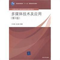 多媒体技术及应用(第2版)