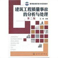 建筑工程質量事故的分析與處理(二版)