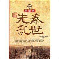 中国名将·第壹卷:先秦乱世