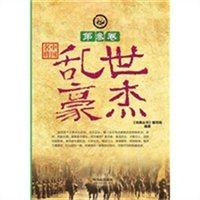 中国名将·第叁卷:乱世豪杰