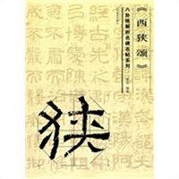 八卦格解析名碑名帖系列:西狭颂