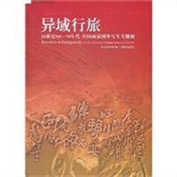 异域行旅:20世纪50—70年代中国画家国外写生专题展