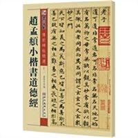 传世碑帖精选:赵孟頫小楷书道德经