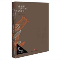 林徽因文集(軟精裝珍藏版)