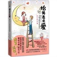 抬头看见爱:疯狂小子和美丽老师的爱情神话