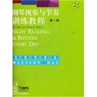 钢琴视奏与节奏训练教程·第一册