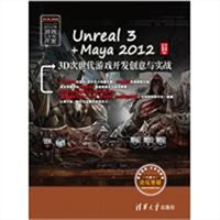 Unreal 3+Maya 2012 3D次世代游戏开发创意与实战