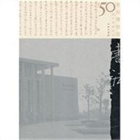 常州博物馆50周年典藏丛书:书法
