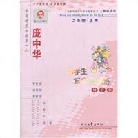 庞中华小学生写字课课练2(上 人教版适用修订版)