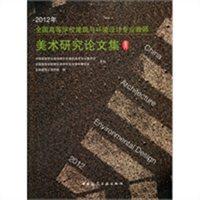 美术研究论文集:2012年全国高等学校建筑与环境设计专业教师